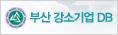 banner_부산강소기업DB.png