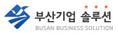 banner_부산기업솔루션.png