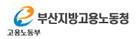banner_부산지방고용노동청.png