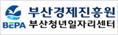 banner_부산청년일자리센터.png