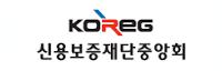 신용보증재단중앙회 로고