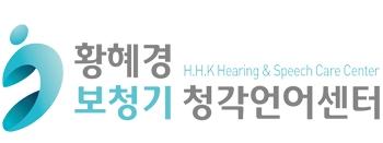 주식회사 히어링메딕스 - 언어·청능 치료사