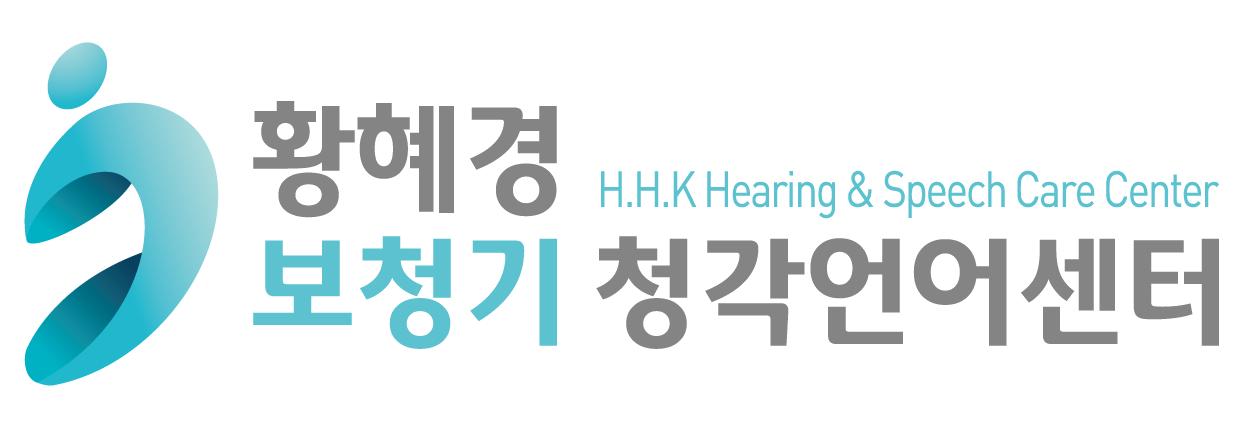 황혜경보청기청각언어센터 - 언어·청능 치료사