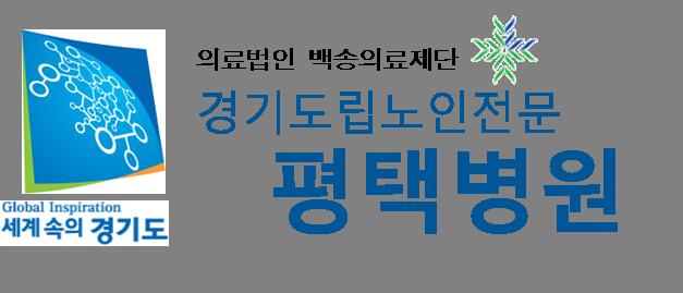 경기도노인전문 평택병원 - 일반 간호사