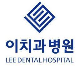 이치과병원 - 치과위생사