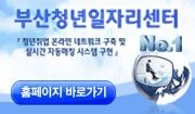 부산청년일자리센터