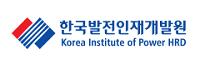 한국발전인재개발원