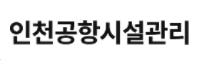 인천공항시설관리 로고